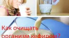 Як очищати організм кефіром?