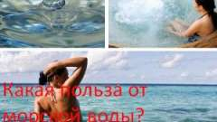 Яка користь від морської води?