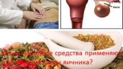 Які народне кошти застосовують для лікування кісти яєчника?