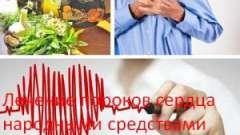 Лікування вад серця народними засобами