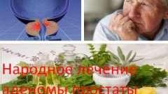 Народне лікування аденоми простати