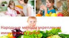 Народні методи зміцнення імунітету у дітей