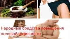 Народні засоби підвищення статевої активності