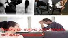 Чому так важко розлучатися з коханою людиною?