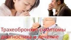 Трахеобронхіт симптоми діагностика і лікування